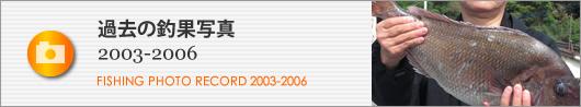 過去の釣果写真 2003-2006