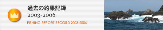 過去の釣果速報 2003-2006